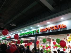 Карусель, гипермаркет Обнинск
