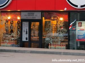 Lebowski, Лебовски, бар