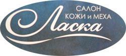 Ласка, салон кожи и меха Обнинск