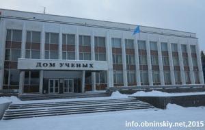 Дом ученых Обнинск