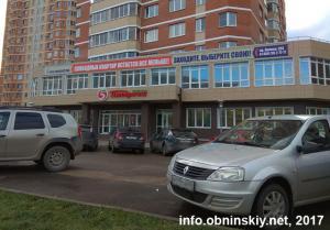 Пятёрочка, г. Обнинск, пр-кт Ленина 207