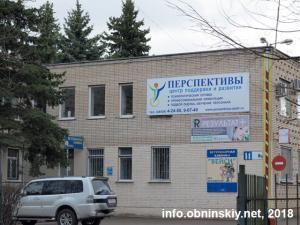 Перспективы, центр бизнес развития