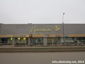 Милавица Обнинск