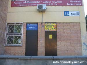 Радиотехника Обнинск