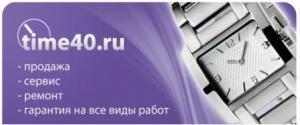Time40.ru, часовой салон