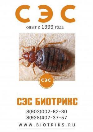 Биотрикс, санэпидемстанция филиал Обнинск