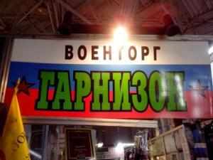 Гарнизон, экипировка Обнинск
