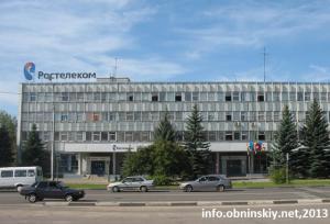 Ростелеком Обнинск