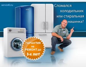 Сервис40, ремонт холодильников, стиральных машин