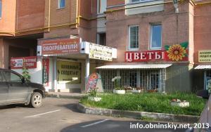 Оловянный Солдат Обнинск