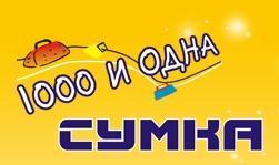 1000 и одна сумка Обнинск