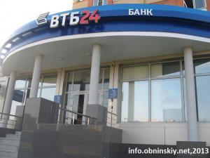 ВТБ24, банк Обнинск