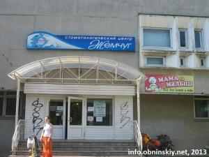 Жемчуг стоматология Обнинск