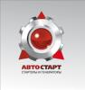 АвтоСтарт, ремонт стартеров и генераторов