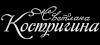 Светлана Костригина, торты на заказ