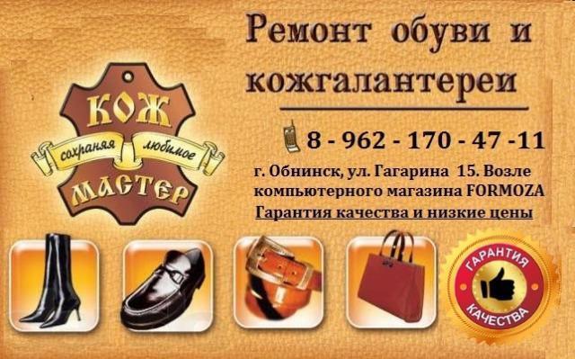удалось реклама ремонт обуви в картинках самые популярные пигмент
