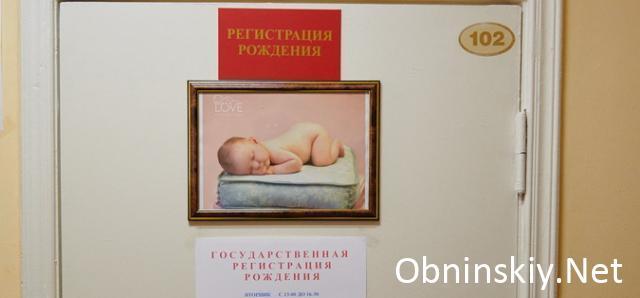 Детей можно регистрировать в роддоме