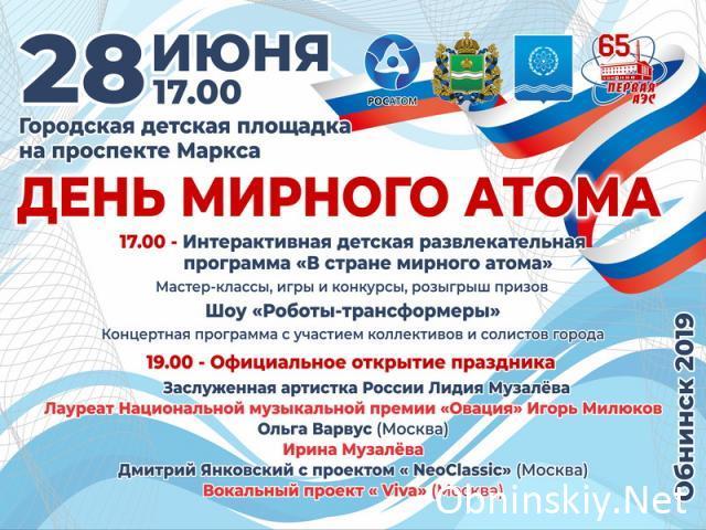 Программа мероприятий, посвящённых 65-летию Первой в мире атомной электростанции и атомной энергетики
