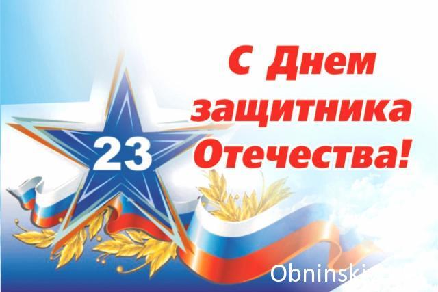 Программа мероприятий, посвящённых Дню защитника Отечества
