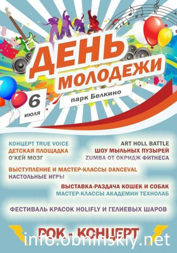 Обнинский Молодежный Центр приглашает на празднование Дня молодежи!