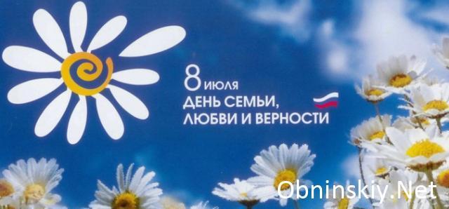 Программа праздничных мероприятий, посвящённых Дню семьи, любви и верности