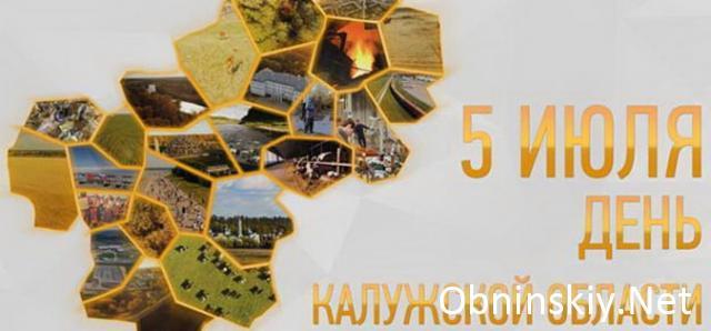 Программа праздничных мероприятий, посвящённых 75-летию со Дня образования Калужской области и Дню официальных символов Калужской области