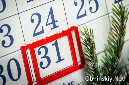 31 декабря - выходной день!