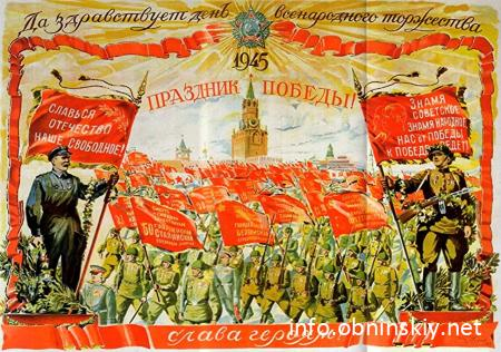 В Обнинске отменяется ряд праздничных мероприятий к 9 Мая.