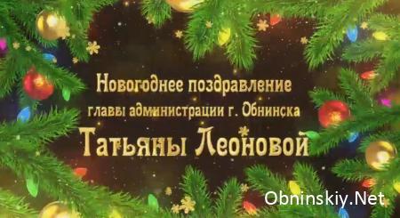 Поздравление главы Администрации города Татьяны Леоновой с наступающим Новым годом и Рождеством!