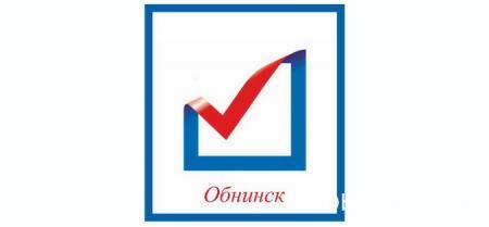 Предварительные результаты выборов в Обнинске на 10-00 14 сентября