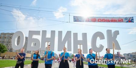 Программа мероприятий, посвящённых Дню города