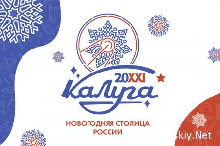 Актуальная программа Новогодних мероприятий в Калуге 2021