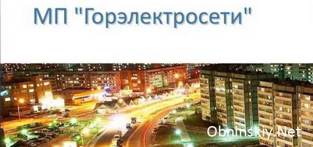 Информация МП «Горэлектросети» о плановых отключениях электроэнергии в сентябре 2020 года