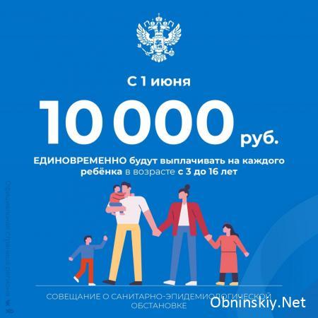 Меры поддержки граждан от государства