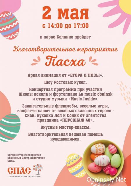 2 мая с 14-00 до 17-00 в парке Усадьбы Белкино - благотворительный праздник «Пасха».