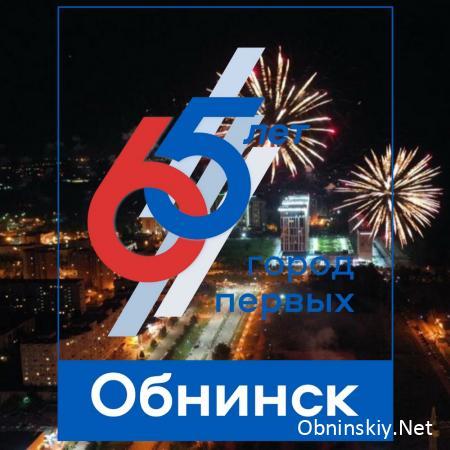 Программа мероприятий, посвящённых 65-летию образования Обнинска