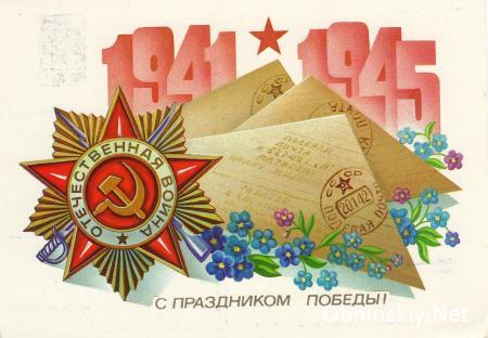 Программа праздничных мероприятий, посвящённых 76-летию Победы в Великой Отечественной войне 1941-1945 гг.
