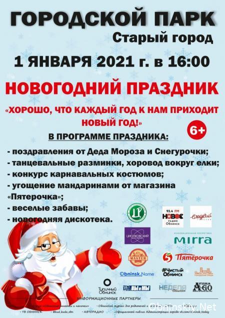 Праздничные мероприятия в Обнинске!