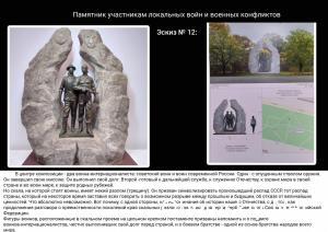 Проекты памятника участникам локальных войн и военных конфликтов