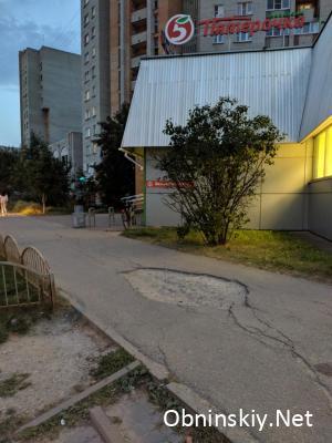 яма на ул. Аксёнова возле д.16 Обнинск