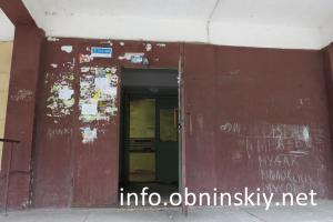 г. Обнинск, ул. Курчатова дом 35