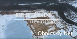Песчаный карьер рядом с деревней Болотское, Жуковский район Калужской области
