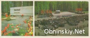 Мемориал Славы. Обнинск 1987г