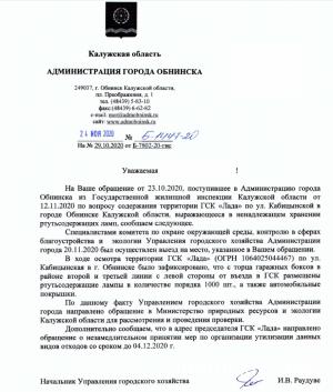 Ответ Администрации Обнинска