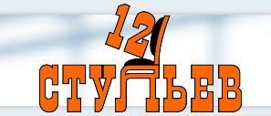 12 стульев, магазин мягкой мебели Обнинск