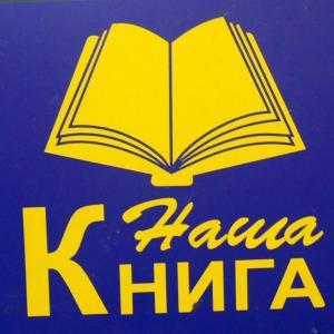 Наша Книга, сеть книжных магазинов
