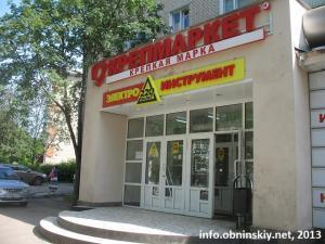 220 Вольт Обнинск