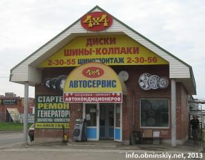 Автосервис 4x4, Кабицыно