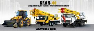 Кран-40, Аренда спецтехники, строительной техники в Калуге и Калужской области
