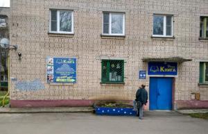 Наша Книга, г. Обнинск, ул. Курчатова, 24